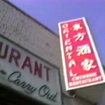 Oriental Restaurant, Arlington, Virginia