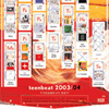 Teen-Beat 2003-2004 greeting card catalogue